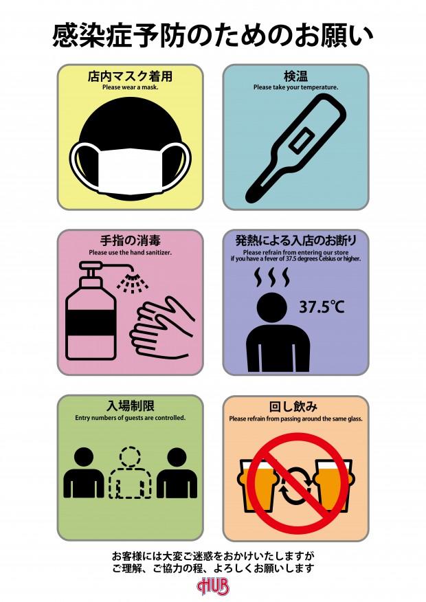 営業時間と感染症対策のご案内-1