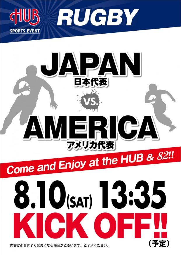 ラグビー 日本戦放映!-2