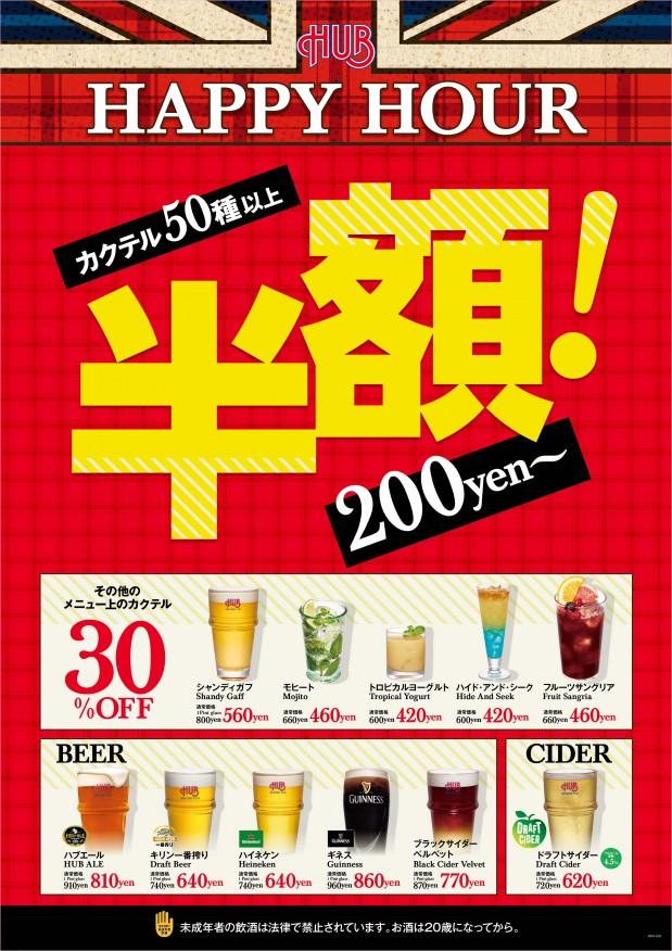 HAPPY HOUR☆-0