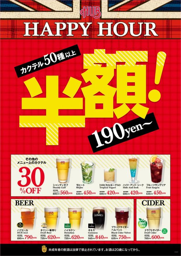 Happy Hour☆Include Beer-0