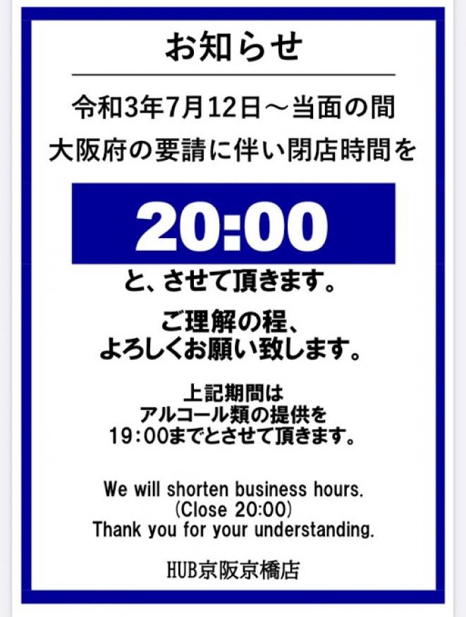★営業時間のお知らせ★-0