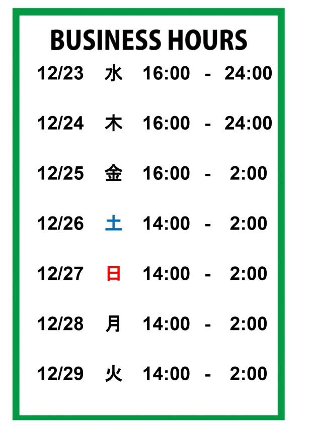 【7月22日(水)更新】~営業再開、営業時間のお知らせ~-0