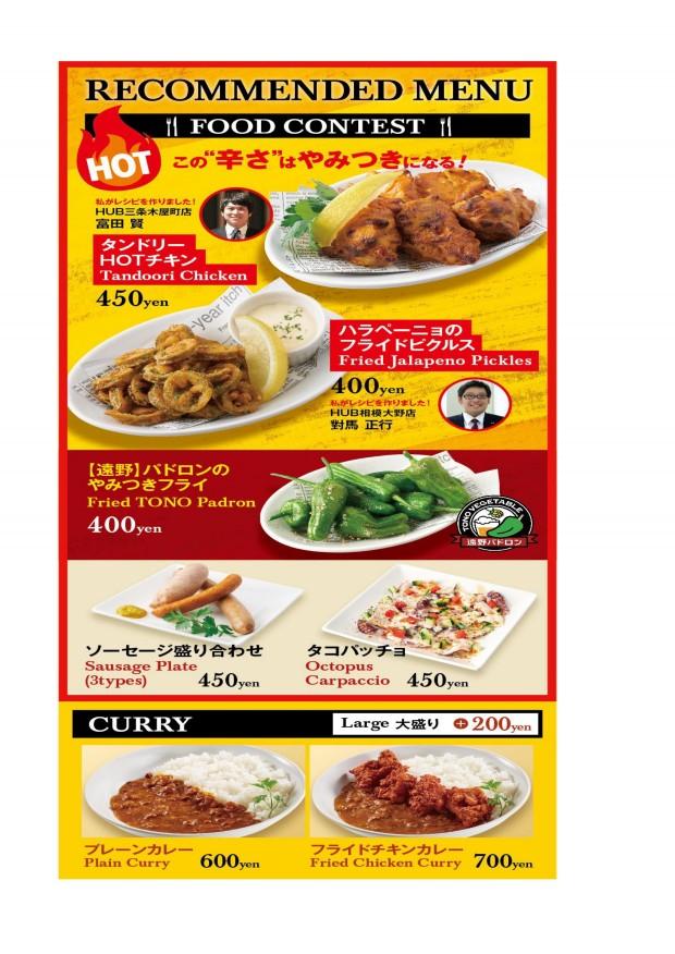 ☆夏メニュースタート&グランドメニューリニューアル☆-0
