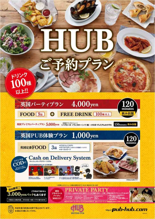 ★HUBでPARTY★-1