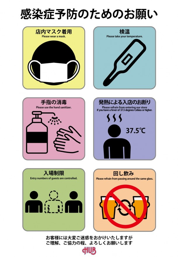 営業時間のお知らせ【HUB渋谷センター街店】-1