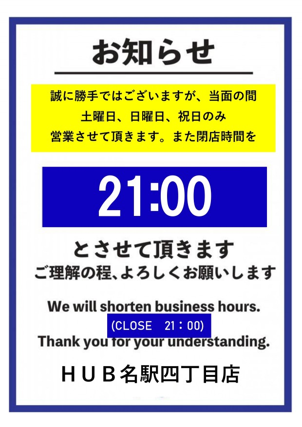 今後の営業日、営業時間に関してのお知らせ-1